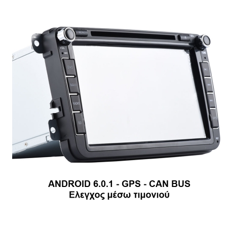 MULTIMEDIA ΚΟΝΣΟΛΑ ME GPS -  CAN-BUS  - ΓΙΑ VW - Android 6.0.1 8inch Quad Core - AN8328